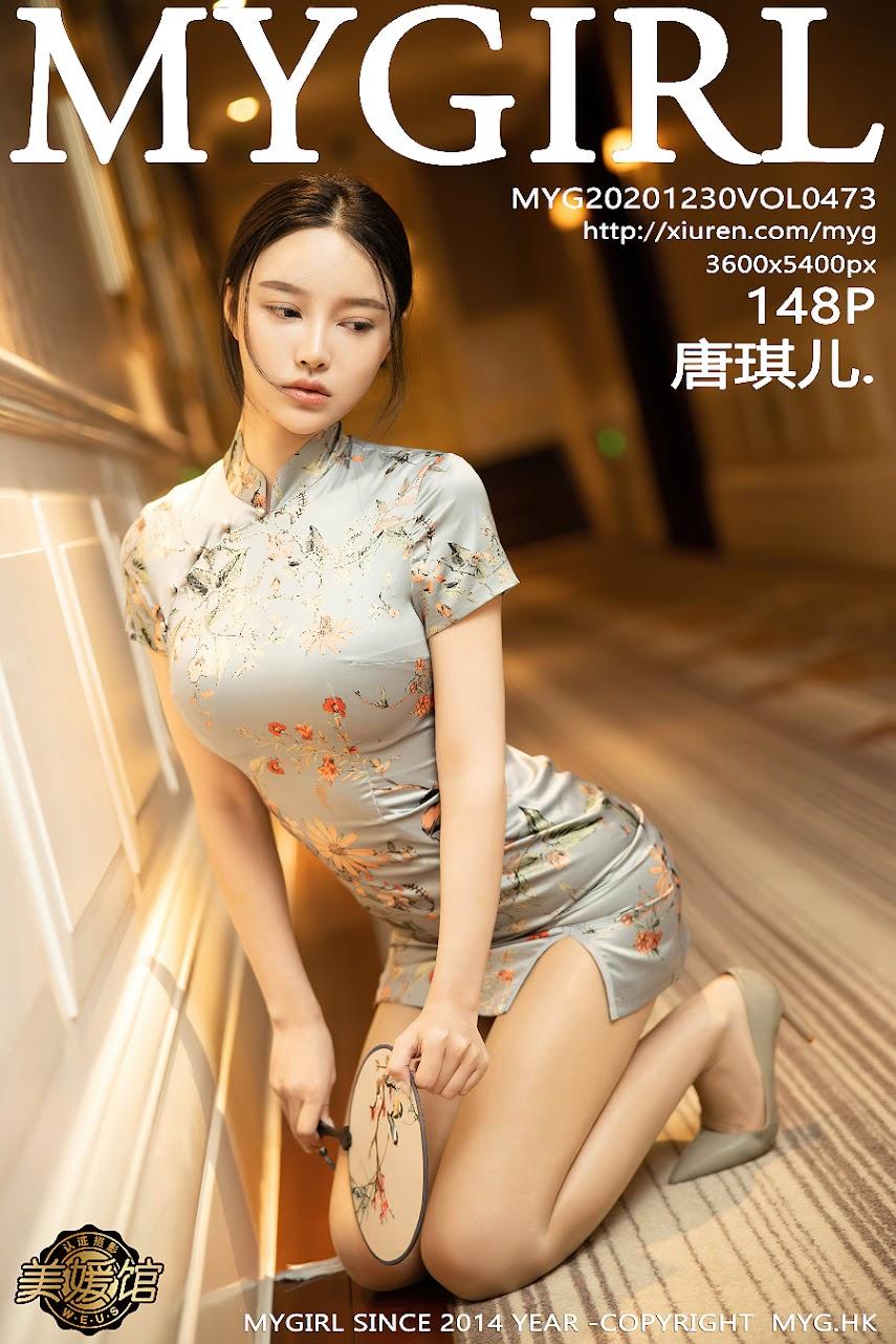 [MyGirl] 2020-12-30 Vol.473 Tang Qier